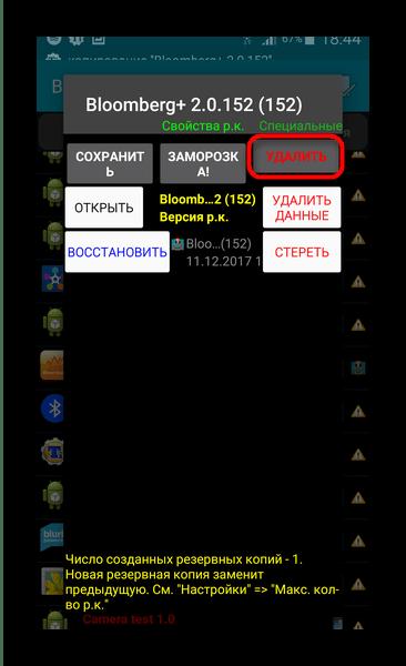Кнопка Удалить в Titanium Backup