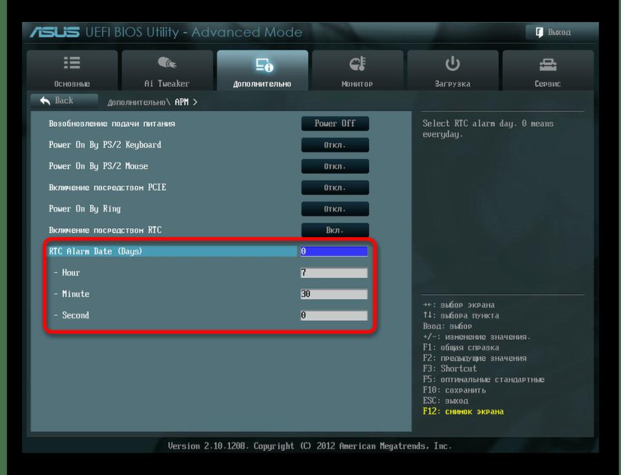 Настройка расписания включения компьютера в UEFI