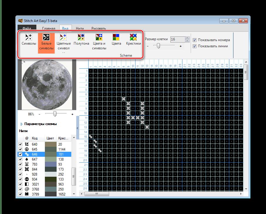 Программу stitch art easy скачать бесплатно скачать программу чтения qr кодов