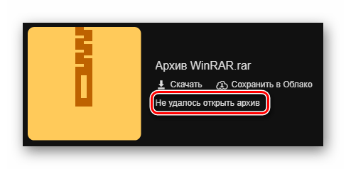Ошибка обработки файла с ПК на сайте сервиса Mail.ru Почта