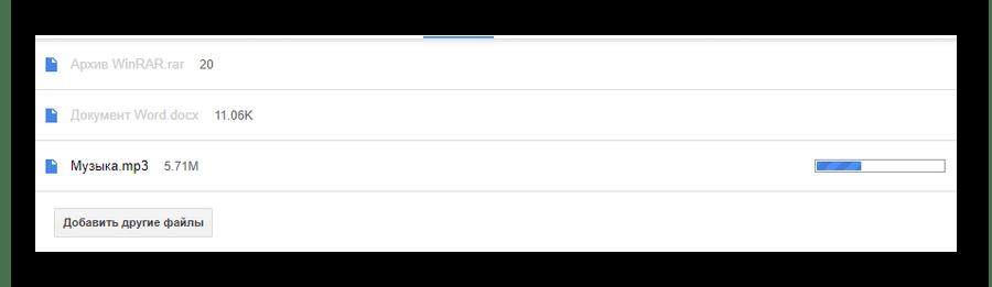Ожидание загрузки файлов на Google Диск на сайте сервиса Gmail