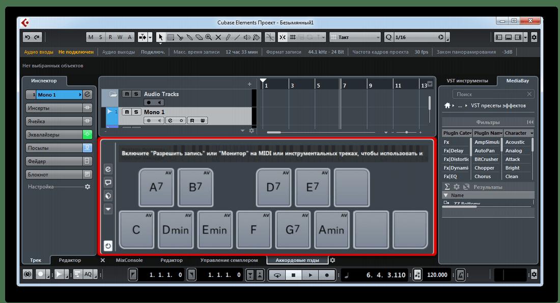 Панель аккордов для облегчения создания композиций в Cubase Elements