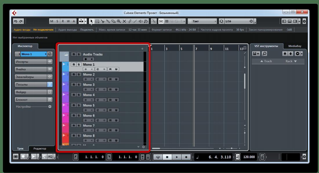 Панель со звуковыми дорожками для создания музыки в Cubase Elements