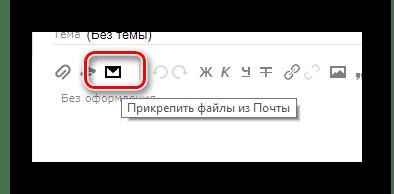 Переход к добавлению файлов из Почты на сайте сервиса Яндекс Почта