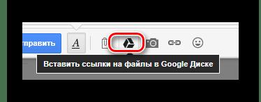 Переход к добавлению файлов с Google Диска на сайте сервиса Gmail
