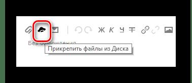 Переход к выбору файлов из Диска на сайте сервиса Яндекс Почта