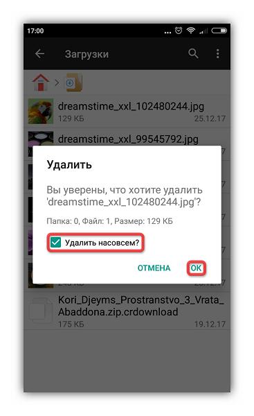 Запрет на удаление удалять в файловый менеджер андроид