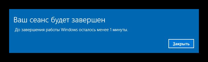 Предупреждение о завершении работы после использования команды shutdown в консоли Windows