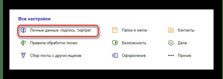 Процесс перехода к разделу редактирования данных на официальном сайте почтового сервиса Яндекс