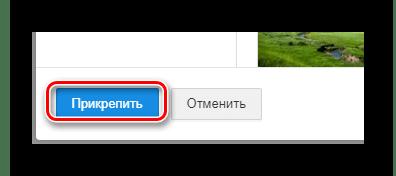 Процесс прикрепления файлов из Облака на сайте сервиса Mail.ru Почта