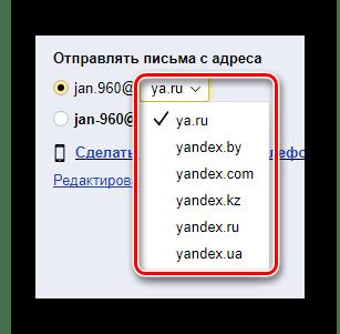 Процесс выбора доменного имени для почты на официальном сайте почтового сервиса Яндекс