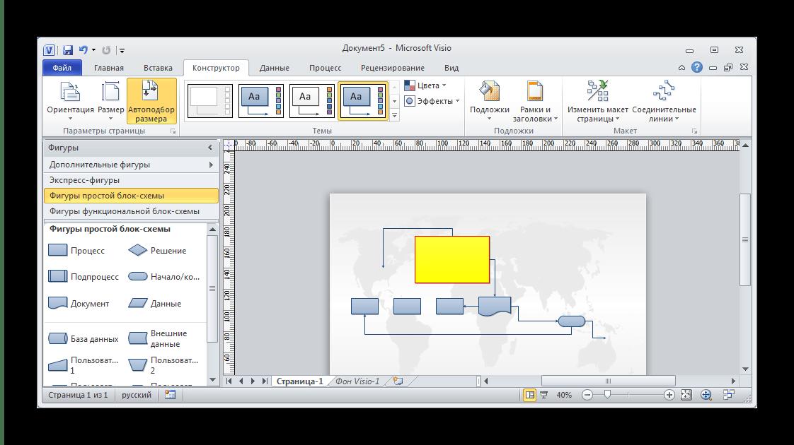 Работа в Microsoft Visio