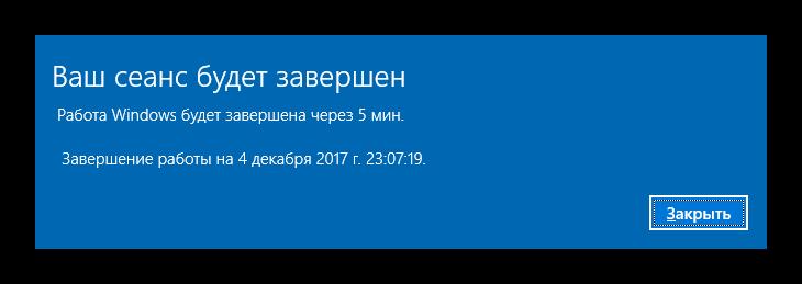 Системное сообщение после использование команды shutdown с таймером из консоли Windows
