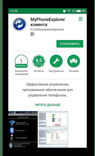 Скачать MyPhoneExplorer на Андроид