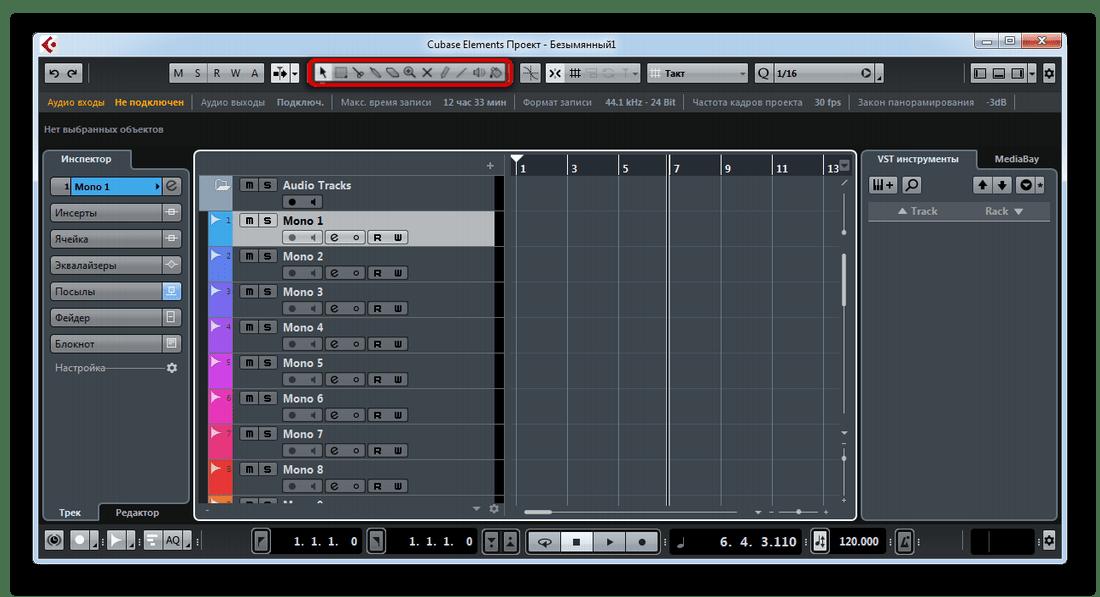 Стандартные инструменты для редактирования звуковых дорожек в Cubase Elements