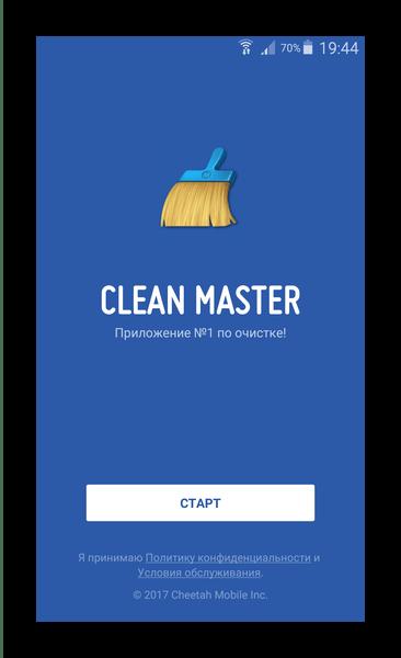 Стартовое окно приложения Clean Master