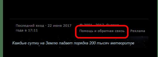Возможность создания нового обращения в техподдержку на официальном сайте почтового сервиса Яндекс
