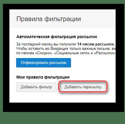 Возможность создания пересылки писем на официальном сайте почтового сервиса Mail.ru