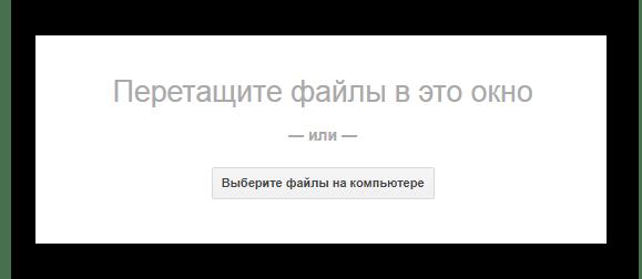 Возможность загрузки файлов на Google Диск на сайте сервиса Gmail
