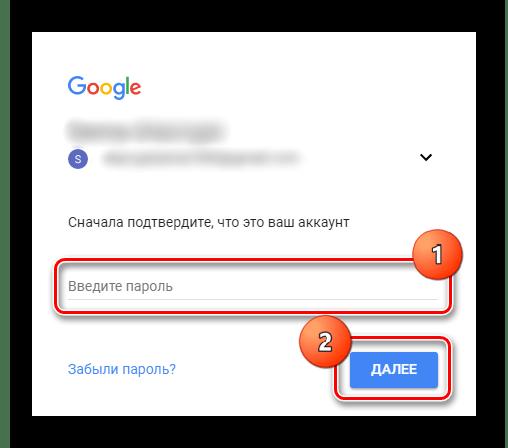 Вводим действующий пароль и нажимаем на Далее