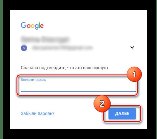 Вводим пароль и нажимаем на кнопку Далее