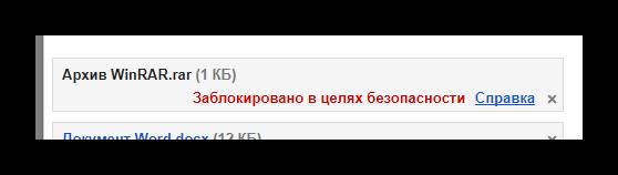 Заблокированный файл при загрузке с ПК на сайте сервиса Gmail
