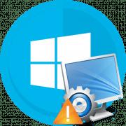 Не регулируется яркость на ноутбуке windows 10