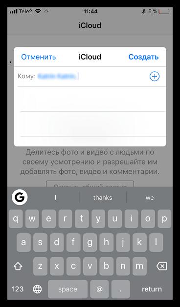 Добавление пользователей для общего доступа к фото iCloud