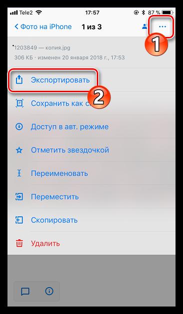 Экспорт фото из Dropbox на iPhone