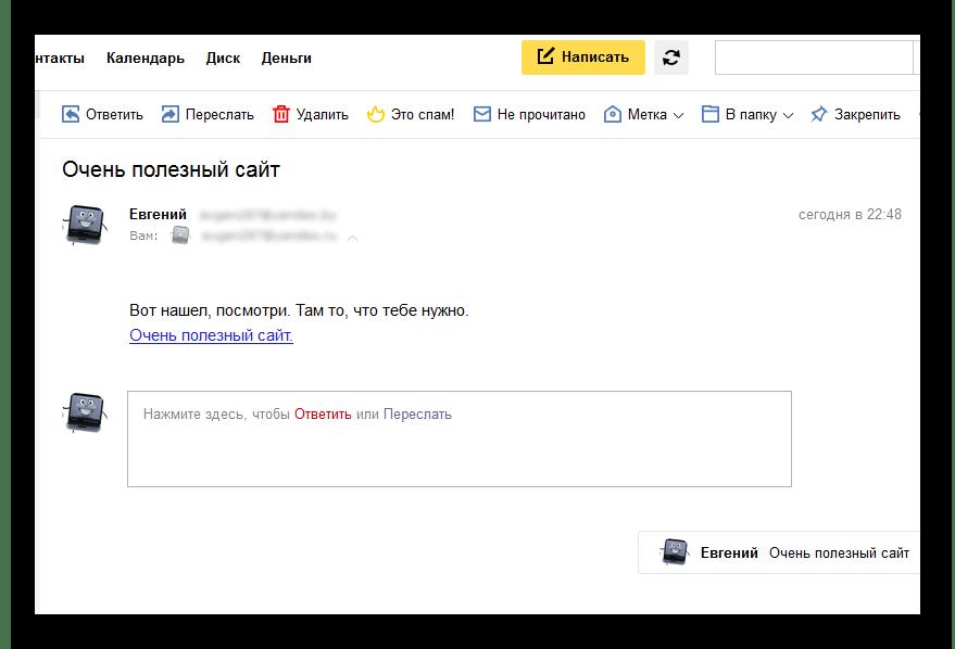 Фиктивная ссылка для отслеживания в Яндекс-почте