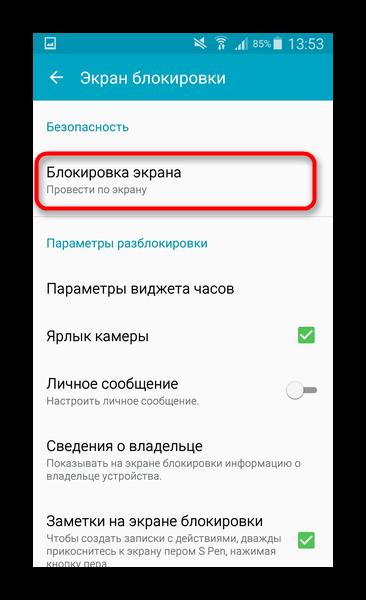 Функция блокировки экрана в Android
