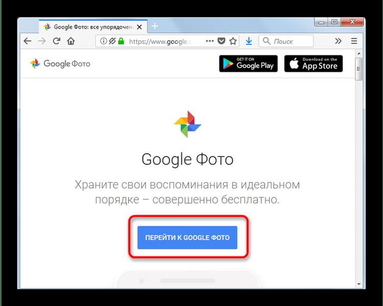 Google Фото, открытый в Mozilla Firefox