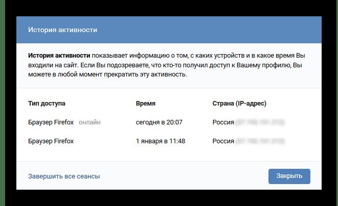 История активности в настройках безопасности соцсети Вконтакте