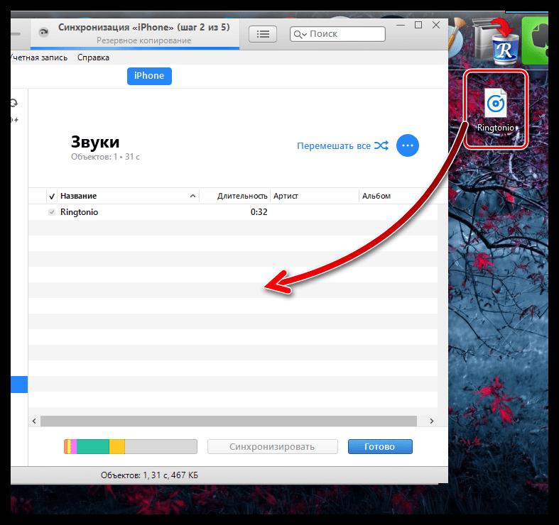Копирование рингтона с компьютера в iTunes