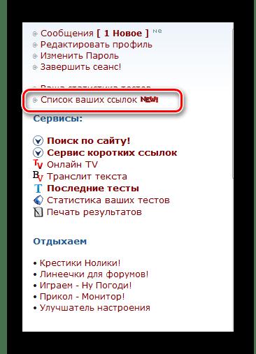 Надпись для перехода к просмотру IP-адресов по отслеживающей ссылке
