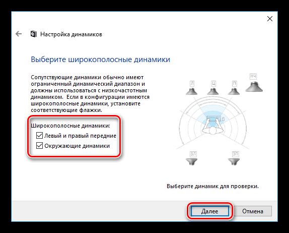 Настройка широкополосных динамиков акустической системы в Windows 10