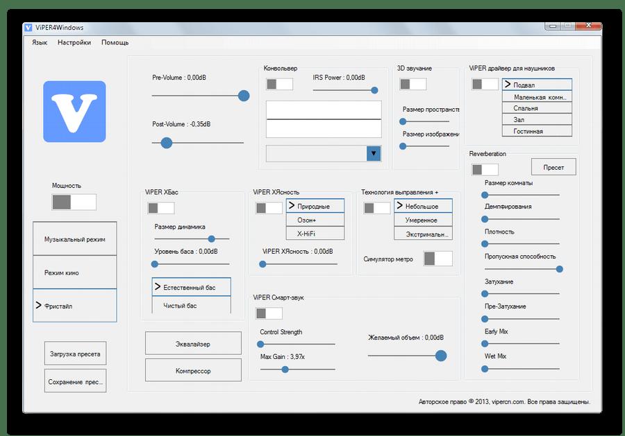 Настройка звука в программе ViPER4Windows