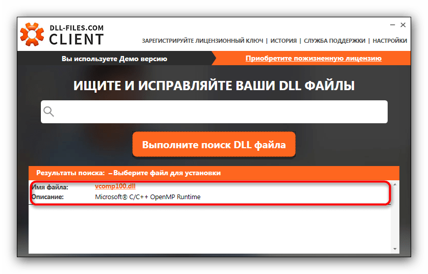 Обнаруженный vcomp100.dll в DLL-files-com Client