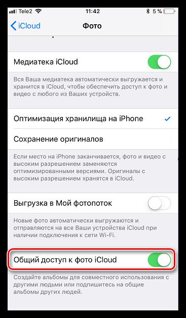 Общий доступ к фото iCloud