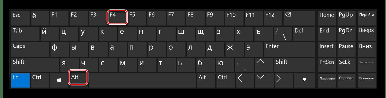 Одновременно нажимаем клавиши Alt и F4 на Windows 10