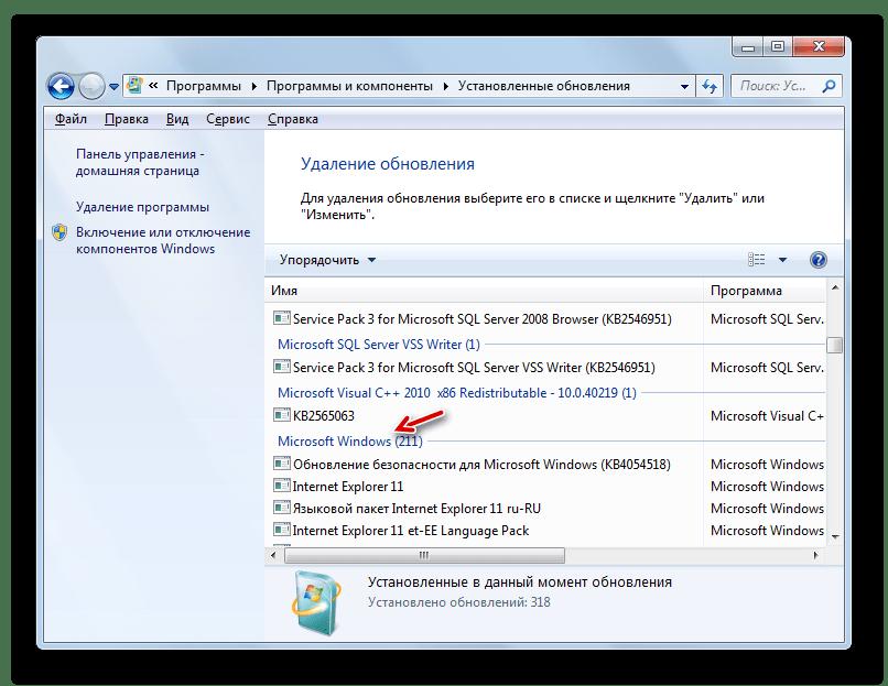 Окно Установленные обновления в Панели управления в Windows 7