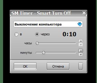 Окно приложения SM Timer-Smart Turn Off