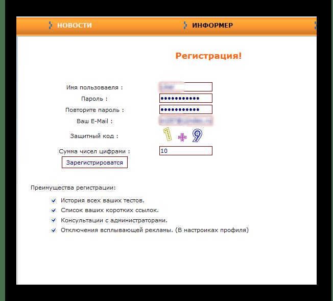 Окно ввода регистрационных данных в сервисе Спидтестер