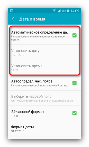 Отключение автоопределения и установка корректных даты и времени в растройках Android