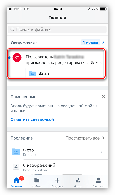 Открытая папка в Dropbox для других пользователей