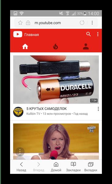 Открытая страница мобильной версии Ютуб в подходящем браузере в Android