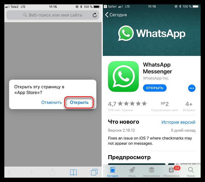 Открытие WhatsApp в App Store на iPhone