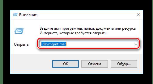 Открытие диспетчера устройств через окно запуска программ Windows