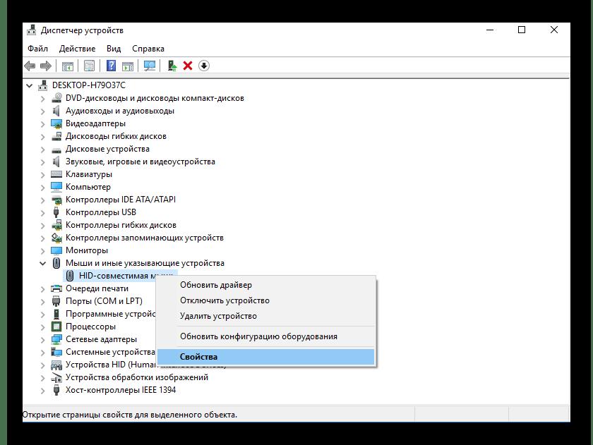 Открытие свойств мыши в диспетчере устройств Windows