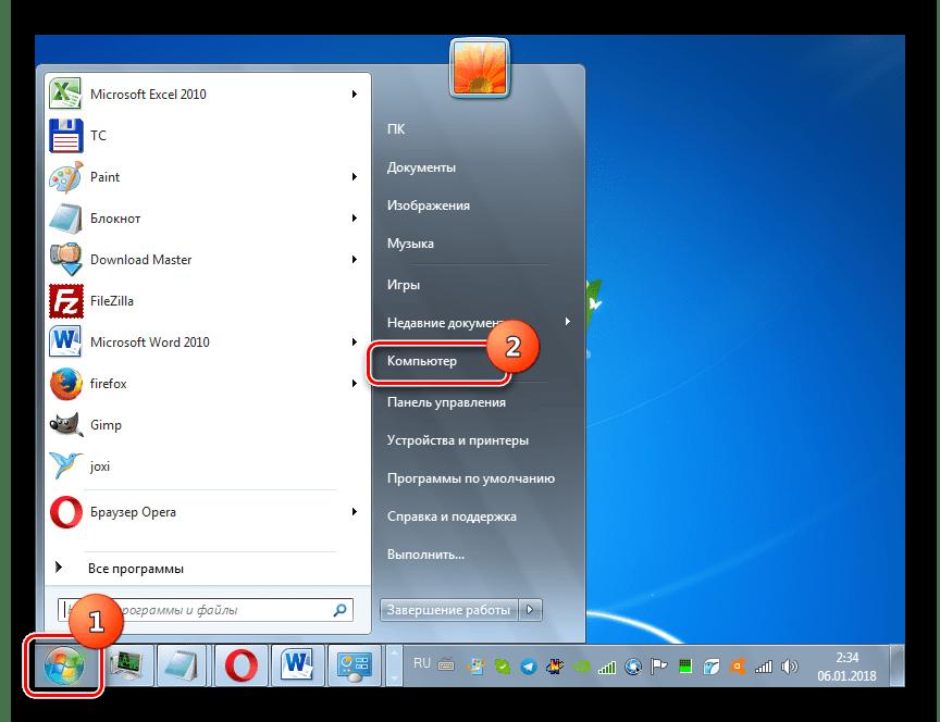 Переход по надписи Компьютер через меню Пуск в Windows 7